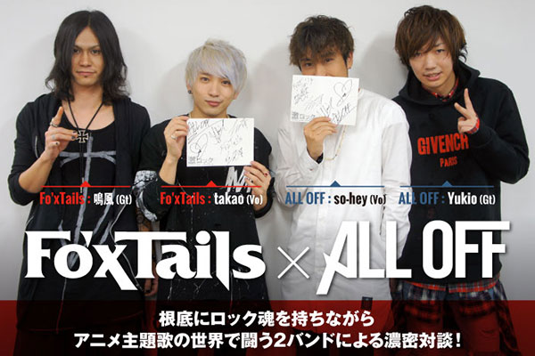 Fo'xTails×ALL OFF対談インタビュー公開!Fo'xTails、1stフル・アルバム・リリース記念!根底にロック魂を持ちながらアニメ主題歌の世界で闘う2組の濃密対談が実現!