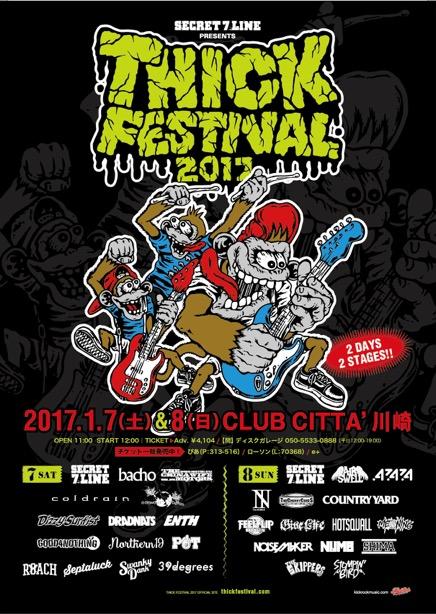 """SECRET 7 LINE主催フェス""""THICK FESTIVAL 2017""""、タイムテーブル公開!"""