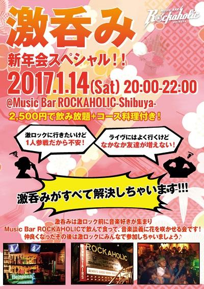 gekinomi_0114_S.jpg