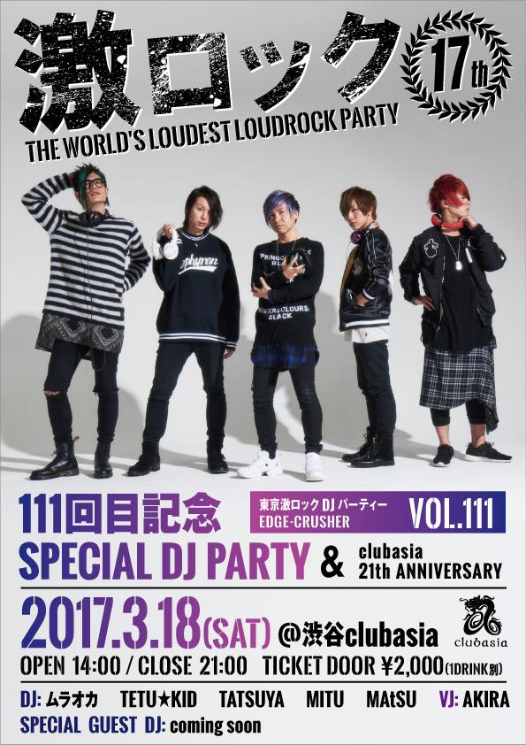 3/18(土)に渋谷clubasiaにて東京激ロック111回目記念DJパーティー開催決定!