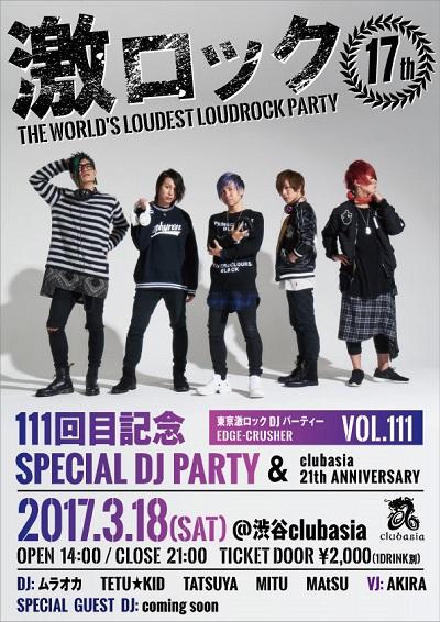 0318_tokyo_new2_S.jpg