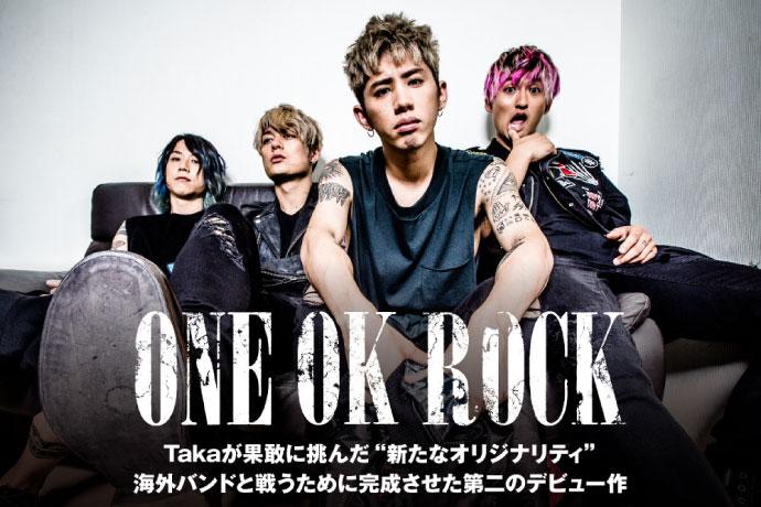 ONE OK ROCK、Taka(Vo)の最新インタビュー含む特設ページ公開!Avril Lavigne、5SOSら参加、海外への挑戦が詰まった独創的なニュー・アルバムを本日リリース!