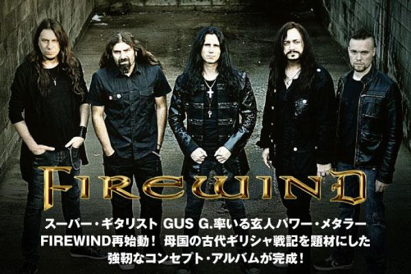 スーパー・ギタリストGUS G.率いるパワー・メタル・バンド、FIREWINDのインタビュー公開!新ヴォーカルを迎え新たに動き出したバンドが、強靭なコンセプト・アルバムを本日リリース!