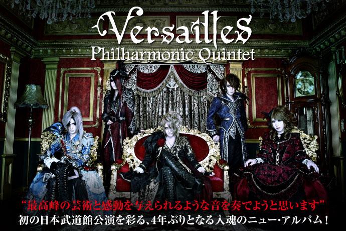 2/14日本武道館ワンマン直前!Versaillesのメンバー全員インタビュー含む特設ページ公開!バンドの現在・過去・未来を凝縮した4年ぶりのニュー・アルバムを入場者全員に無料配布!
