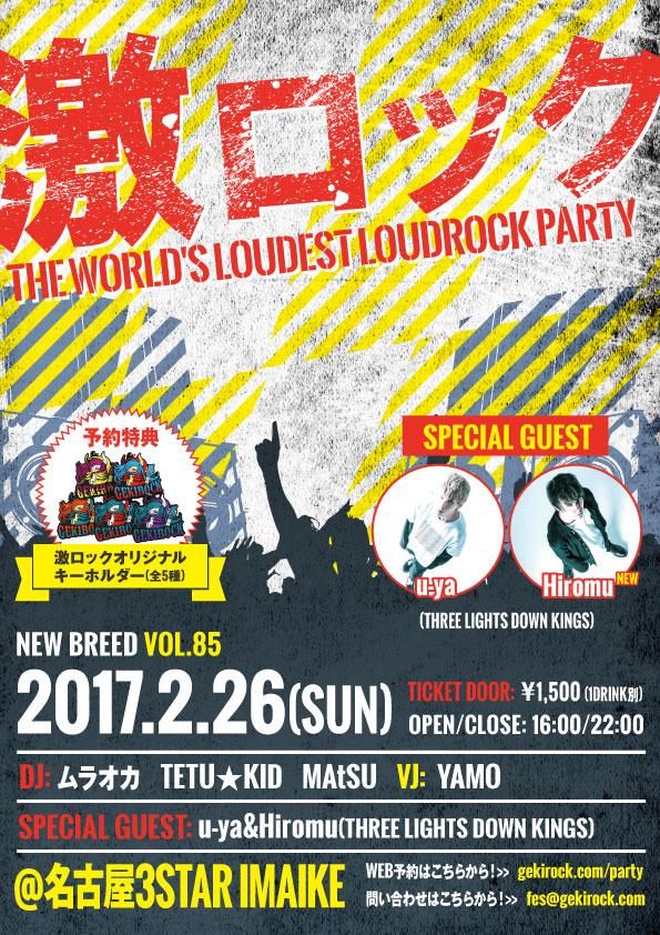 THREE LIGHTS DOWN KINGSのHiromu(Vo)、サンエルの楽曲を1曲、爆音でオンエアしヴォーカル・パフォーマンス披露!2/26(日)名古屋激ロックDJパーティー開催!
