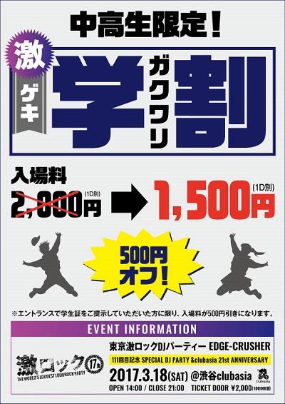 0318_gakuwari_S.jpg