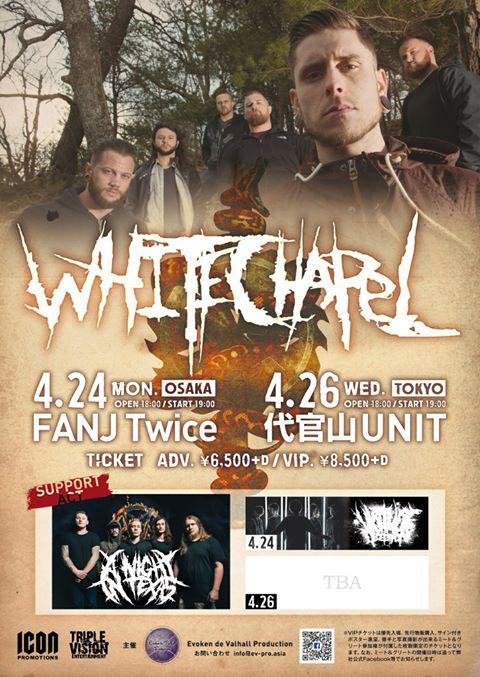 【フォロー&RTで応募】4月に東阪にて開催のWHITECHAPEL初来日公演に各日1組2名様をご招待! 共演にA NIGHT IN TEXAS、Victim of Deception!