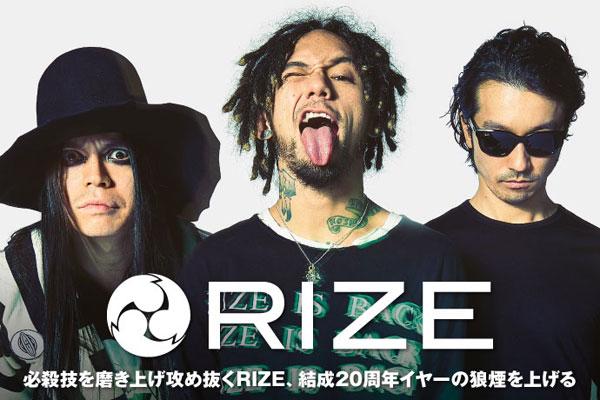 """RIZEのインタビュー公開!TVアニメ""""銀魂""""EDテーマ抜擢、バンドの必殺技たるサウンドを今一度パッケージした、結成20周年の狼煙を上げるニュー・シングルを明日3/1リリース!"""