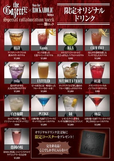 drink_menu_S.jpg