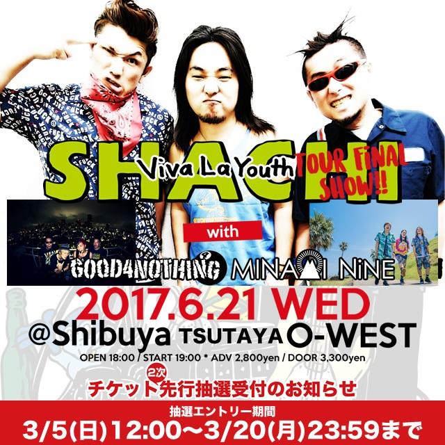 """SHACHI、6/21に渋谷TSUTAYA O-WESTにて開催する""""Viva La Youth Tour""""ファイナル公演のゲストにGOOD4NOTHINGが決定!"""