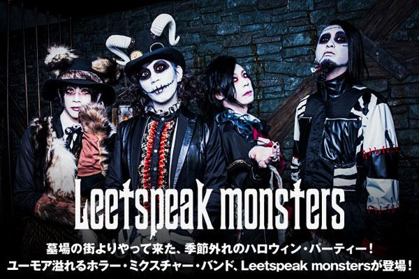 ホラー・ミクスチャー・バンド、Leetspeak monstersのインタビュー公開!ユーモア溢れるモンスターズ・パーティーへと聴き手を誘う1stマキシ・シングルを3/15リリース!