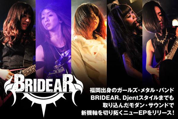 福岡の実力派ガールズ・メタル、BRIDEARのインタビュー公開!海外ツアーを経て一層の成長を遂げた5人が、Djentをも取り込んだモダン・サウンドで新境地切り拓く新作を3/15リリース!