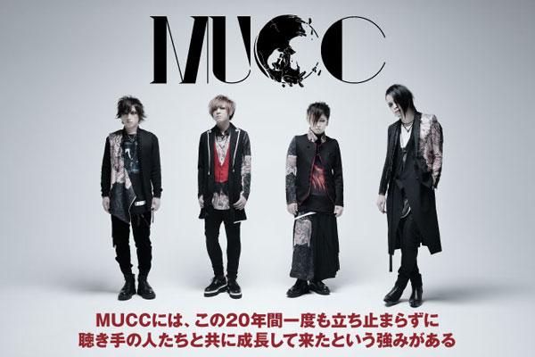 結成20周年を迎えたMUCCのインタビュー公開!10年分のシングル表題曲&カップリングを再録やリマスタリング!バンドの過去と現在を繋ぐ金字塔的ベスト盤2作品を3/29同時リリース!