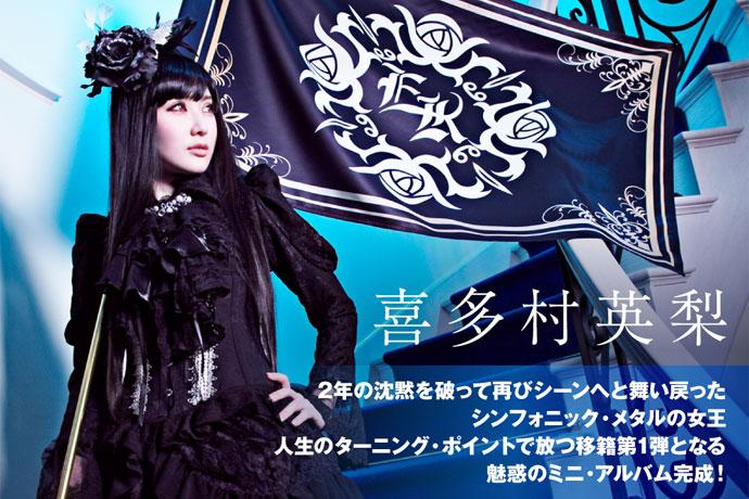 シンフォニック・メタルの女王、喜多村英梨のインタビュー&動画含む特設ページ公開!HAKUEI(PENICILLIN)プロデュース楽曲を表題に掲げた移籍&復活第1弾作品を3/22リリース!