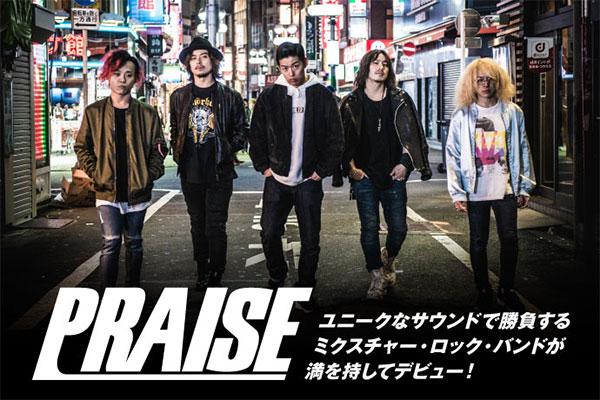 """""""東京ミクスチャー""""を標榜する5人組、PRAISEのインタビュー&動画メッセージ公開!ユニーク且つ新しい独自のサウンドとスタイルをアピールする、初の全国流通盤を3/29リリース!"""