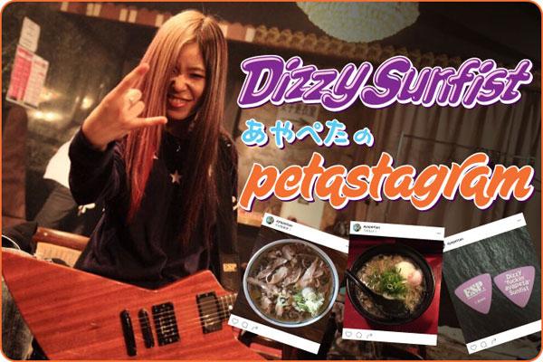 Dizzy Sunfist、あやぺた(Vo/Gt)のコラム「petastagram」vol.6公開!今回は先月シングル&DVDを同時発表したバンドの日々を紹介!ギャップあるレアカットも!