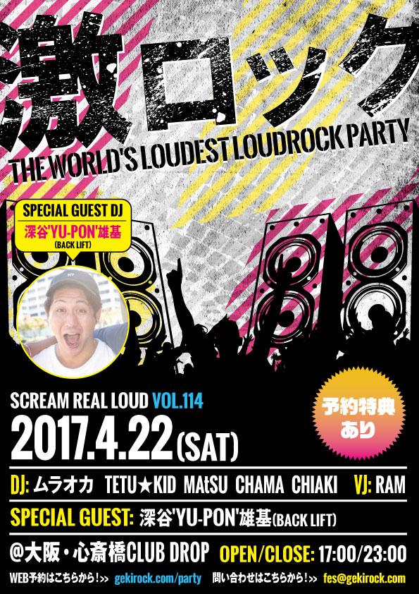 BACK LIFT、ギタリストの深谷'YU-PON'雄基がゲストDJとして出演決定!4/22(土)17時~大阪激ロックDJパーティー@心斎橋DROP開催!