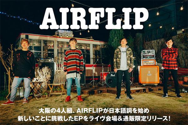 大阪発4人組ポップ・パンク・バンド、AIRFLIPのインタビュー&動画メッセージ公開!初の日本語詞など新たな挑戦を盛り込み、ライヴでファンと楽しむことを意識した会場&通販限定EPを明日リリース!