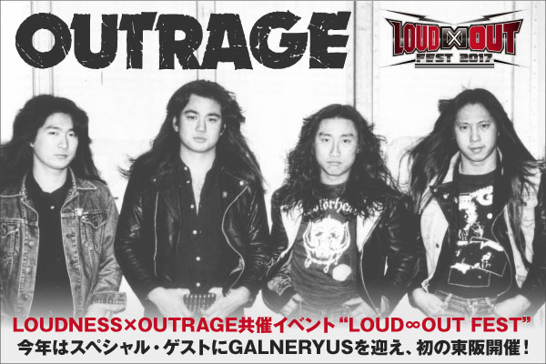 "OUTRAGEのインタビュー公開!LOUDNESS×OUTRAGE共催イベント""LOUD∞OUT FEST""、今年はスペシャル・ゲストにGALNERYUSを迎えて5月に初の東阪開催!"