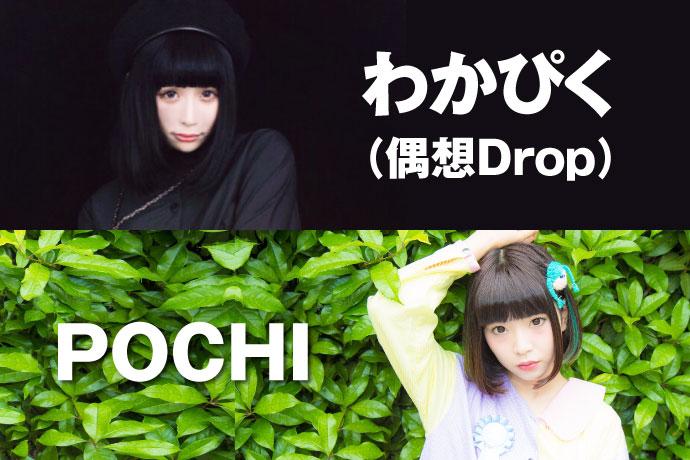激ロックDJパーティーにわかぴく(偶想Drop)、POCHIが準レギュラーDJとして参加決定!5/13(土)東京激ロック@渋谷THE GAMEにわかぴく出演決定!