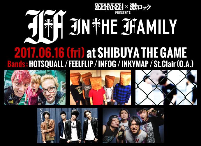 """激ロック×Zephyrenコラボ・イベント""""In The Family""""始動!HOTSQUALL、FEELFLIP、INFOG、INKYMAPらを招き、6/16渋谷THE GAMEにて初開催決定!"""
