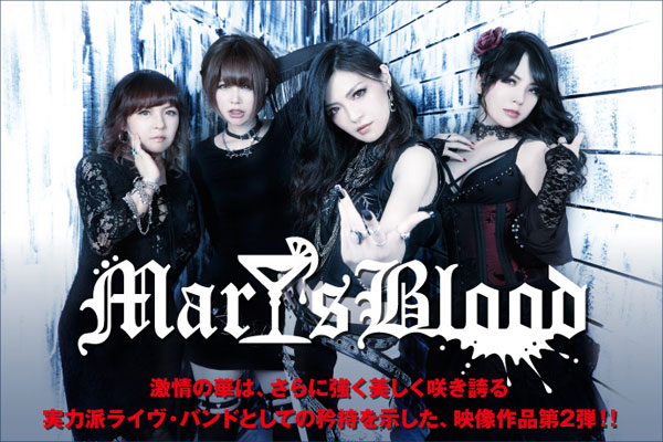 Mary's Bloodの特集公開!実力派ライヴ・バンドとしての矜持を示した映像作品第2弾!史上最大キャパとなった恵比寿リキッド・ワンマンを収めたDVD&Blu-rayを本日リリース!