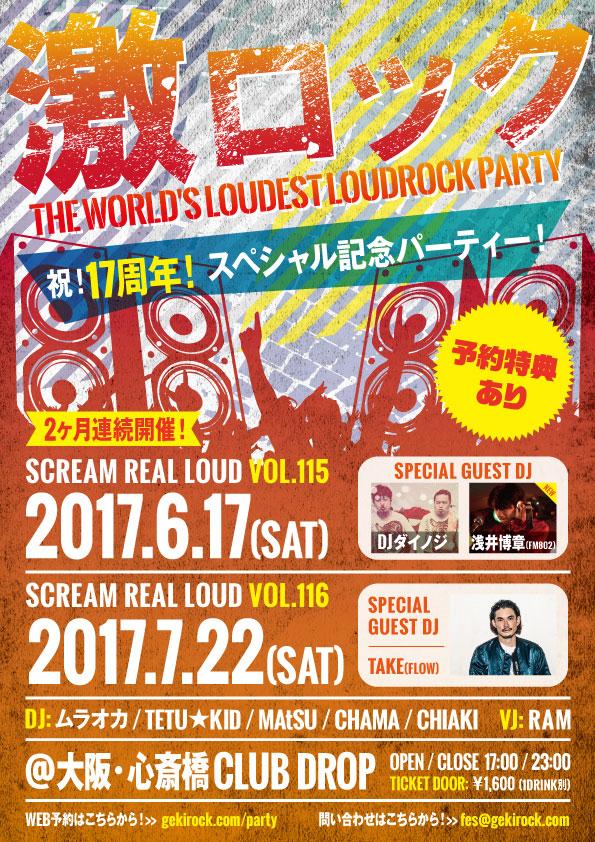 浅井博章(FM802)ゲスト出演決定!6/17&7/22大阪激ロック17周年記念DJパーティー2ヶ月連続開催!DJダイノジ、TAKE(FLOW)も出演!