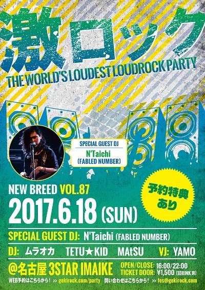 0618_nagoya_guest2_S.jpg