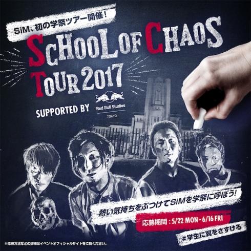 """SiM、初の学祭ツアー""""SCHOOL OF CHAOS TOUR 2017""""開催決定! SiMを呼びたい学校の募集もスタート!"""
