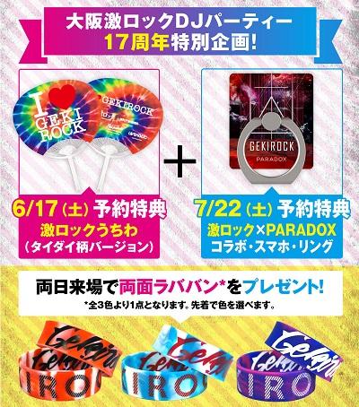 06117_0722_tsuika_tokuten_S.jpg