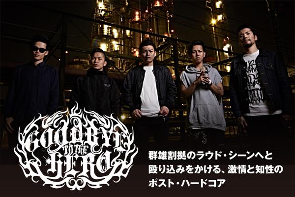 激情と知性のポスト・ハードコア・バンド、GOODBYE TO THE HEROのインタビュー公開!大阪から東京へと拠点を移し、新天地での名刺代わりとなる2nd EPを6/23リリース!