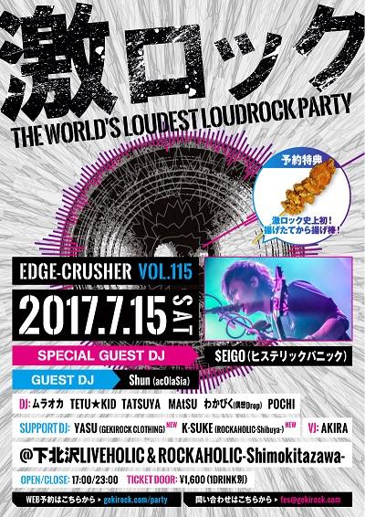 tokyo_0715_support_dj_S.jpg