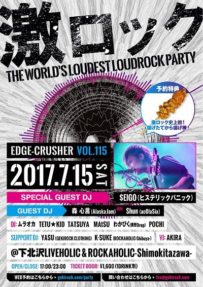 tokyo_0715_new_guest2_S.jpg