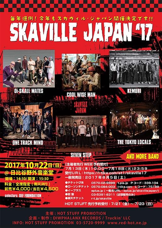 """KEMURI、Oi-SKALL MATESら出演! """"SKAViLLE JAPAN""""、今年も日比谷野音で開催決定!"""