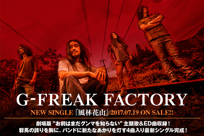 "G-FREAK FACTORYのインタビュー&動画メッセージ含む特設ページ公開!劇場版""お前はまだグンマを知らない""主題歌&ED曲を収録したニュー・シングルを7/19リリース!"