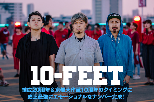 10-FEETのインタビュー&動画メッセージ公開!バラード・ソング~レゲエ・ベースの四つ打ちナンバーまで、三者三様の楽曲でバンドのこれまでを端的に表現した最新シングルを7/19リリース!