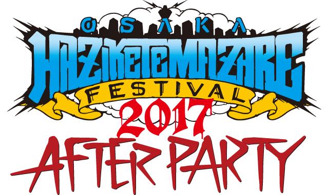 "HEY-SMITH主催""OSAKA HAZIKETEMAZARE FESTIVAL 2017""、アフター・パーティー開催決定!"