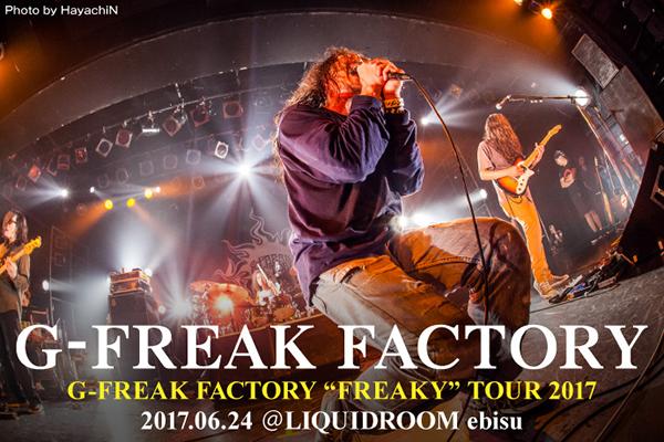 G-FREAK FACTORYのライヴ・レポート公開!盟友10-FEETを迎えたレコ発ツアー・ファイナル、声が枯れるほどの熱量で気持ちをぶつけた恵比寿LIQUIDROOM公演をレポート!
