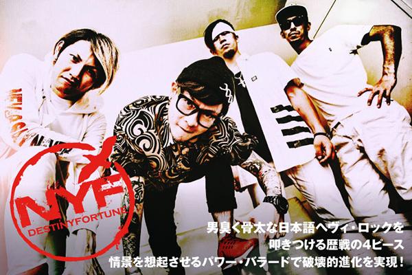 NYFのインタビュー公開!男臭く骨太な日本語ヘヴィ・ロック叩きつける歴戦のライヴ猛者が、エモーショナルな歌心溢れるパワー・バラードで破壊的進化を実現させた最新シングルを8/8リリース!