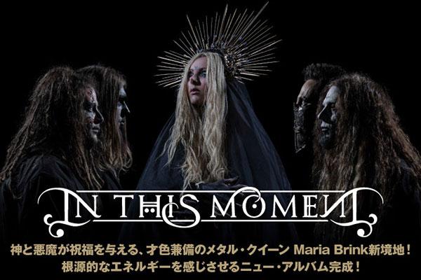 IN THIS MOMENTのインタビュー公開!才色兼備のメタル・クイーン Maria Brinkが新境地をアピールする、繊細さや神秘性を兼ね備えたニュー・アルバムをリリース!