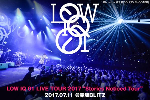 LOW IQ 01のライヴ・レポート公開!TOSHI-LOW、磯部正文らサプライズ登場でフィーバー!音楽を心底楽しむ空間が広がったレコ発ツアー初日、7/11赤坂BLITZ公演をレポート!