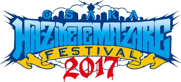 "HEY-SMITH主催""OSAKA HAZIKETEMAZARE FESTIVAL 2017""、最終出演アーティストにMAN WITH A MISSIONが決定! タイムテーブル&会場MAPも公開!"