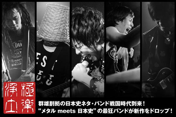 """""""メタル meets 日本史""""の最狂バンド、極楽浄土のインタビュー公開!誰もが知る怪談話を本格メタル・ナンバーでコミカルに描いた、夏にぴったりの新作ミニ・アルバムを8/9リリース!"""