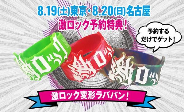 0819_0820_tokuten_S.jpg
