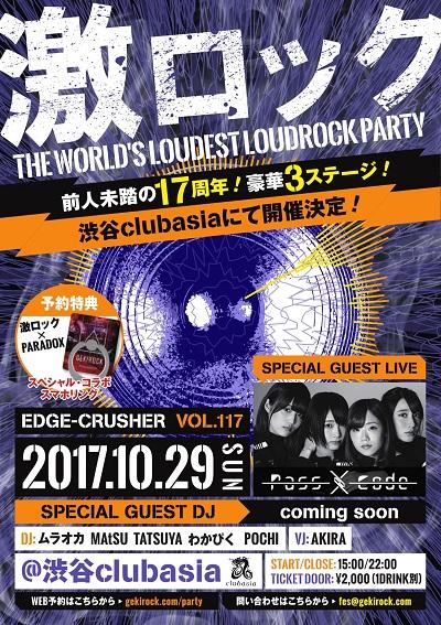 1029_tokyo_guest_cs6-1_S.jpg