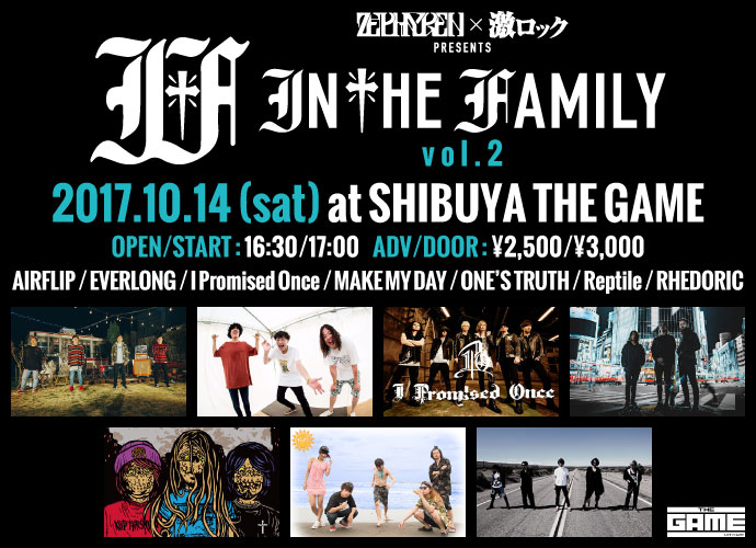 """Zephyren×激ロック コラボ・イベント""""In The Family"""" vol.2決定!AIRFLIP、EVERLONG、I Promised Once、MAKE MY DAY、ONE'S TRUTH、Reptile、RHEDORICを招き、10/14(土)渋谷THE GAMEにて開催!"""
