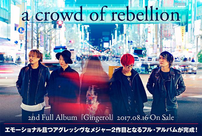 a crowd of rebellionのインタビュー&動画含む特設ページ公開!ツインVo生かしたジャンル定義不能なサウンドで現代ロック・シーンに風穴開ける最新アルバムを明日リリース!