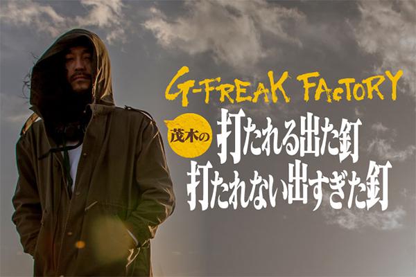 G-FREAK FACTORY、Hiroaki Moteki(Vo)のコラム「打たれる出た釘・打たれない出すぎた釘」第三回公開!地方の意地と、ローカル・バンドとしての新たな挑戦を語る!
