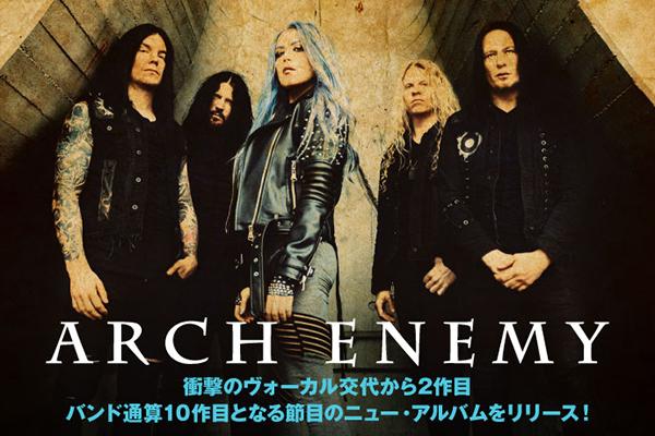ARCH ENEMYのインタビュー&動画メッセージ公開!衝撃のヴォーカル交代から2作目、バンド通算10作目となる節目のニュー・アルバムを明日9/1日本先行リリース!