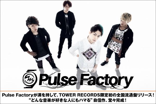 """""""ド真ん中のロック""""を掲げる大阪発4人組、Pulse Factoryのインタビュー&動画公開!パンク/メタル由来のサウンドを軸に、音楽的振り幅の広さを誇示する初全国流通盤を明日リリース!"""